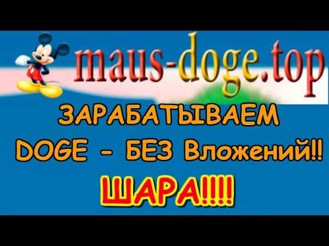 ? MausDoge – Как заработать  DogeCoin БЕЗ ВЛОЖЕНИЙ!! Заработок в интернете без вложений.