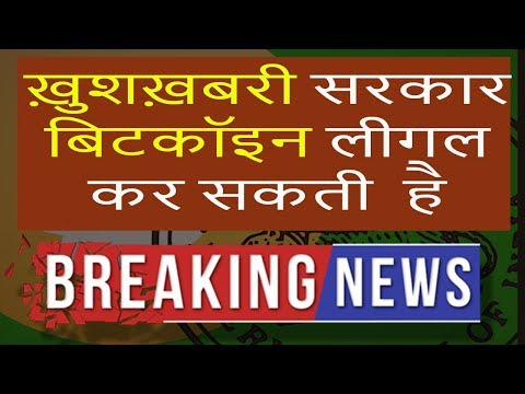 Good News – भारत सरकार Bitcoin Ban नहीं करे गी | Cryptocurrency Legal in India by RBI