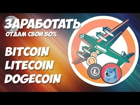 Отдаю свои 50% крипты! Как заработать Bitcoin, Litecoin и Dogecoin прямо сейчас! Help me!