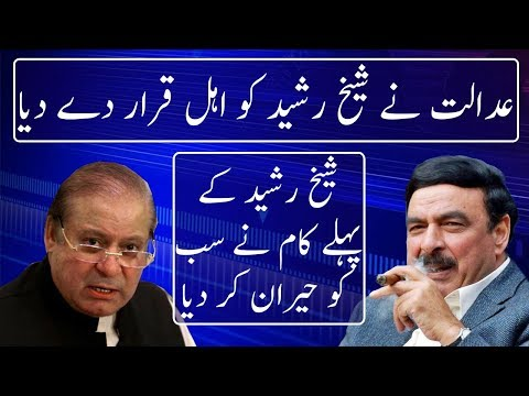 Real Good News For Sheikh Rasheed | Neo News