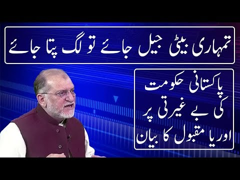 Orya Maqbol Jan Touchy Views About Aafia Siddiqui | Harf E Raz | Neo News