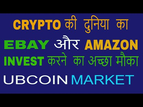 Biggest Project Ubcoin ! Cryptocurrency Marketplace | Exchange Goods for Crypto in Hindi