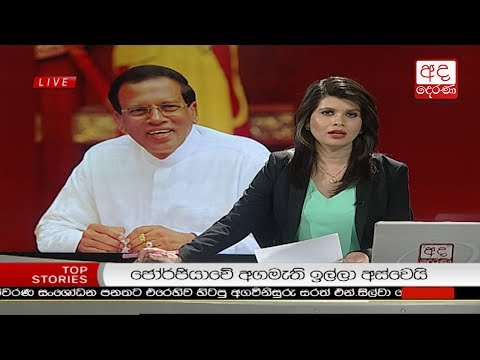 Ada Derana Lunch Time News Bulletin 12.30 pm – 2018.06.14