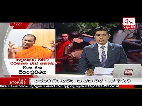 Ada Derana Prime Time News Bulletin 6.55 pm –  2018.06.14