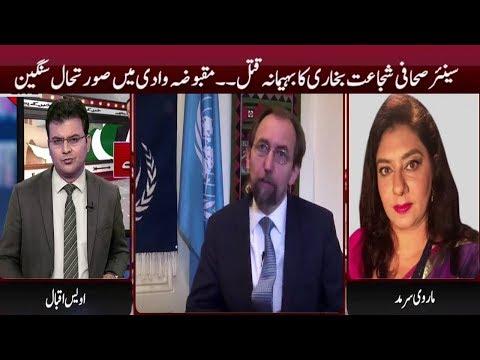 Khabar K Pechy | 14 June 2018 | Neo News