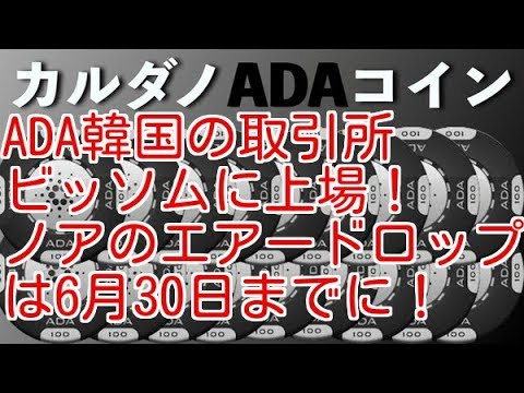 ADA韓国の取引所ビッソムに上場!ノアのエアードロップは6月30日までに!