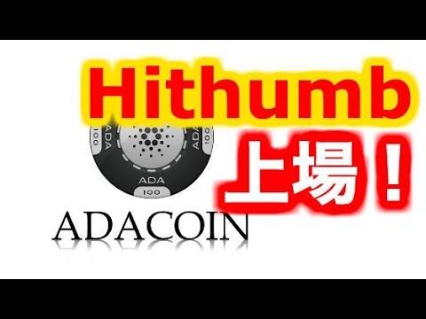 【仮想通貨】ADA上場!影響出るか?!