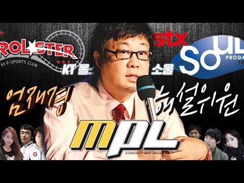 드디어 그가떴다! 엄대엄 엄재경!!! ★MPL 4강 전력분석★ 'KT 롤스터' VS 'STX Soul' ★ MOO Starcraft PROLEAGUE 무 프로리그