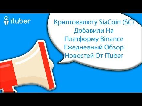 Криптовалюту SiaCoin (SC) Добавили На Платформу Binance.  Ежедневный Обзор Новостей От iTuber