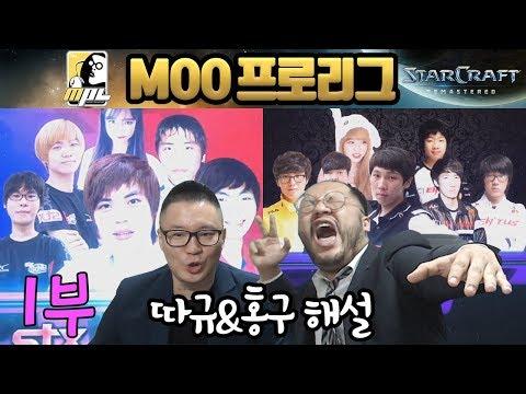 MOO프로리그 번외 3/4위전 STX소울vsCJ엔투스 1부 (따규&홍구 해설)
