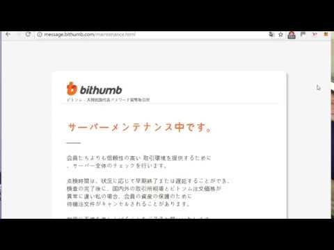 【速報!!】カルダノ(ADA)上場先、韓国取引所のBithumbのメンテナンスと購入額の1%還元キャンペーンについて【6/16本日までらしい…】