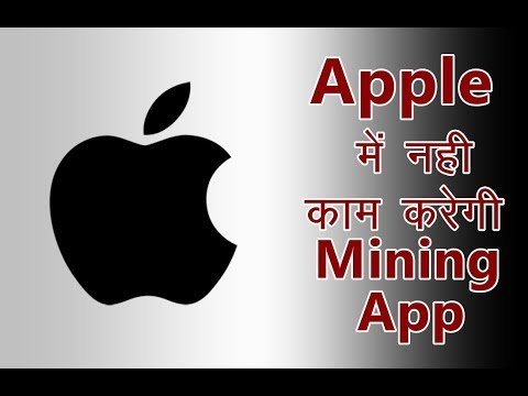 Apple में नही काम करेगी Mining & Cryptocurrency app || CNA सच ||