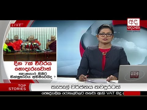 Ada Derana Prime Time News Bulletin 06.55 pm – 2018.06.16