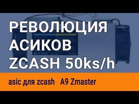 Новый asic miner A9 Zmaster для zcash 50000 h/s