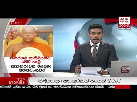 Ada Derana Late Night News Bulletin 10.00 pm – 2018.06.16