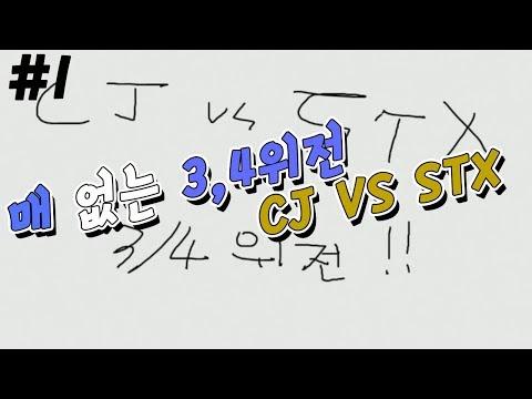 CJ vs STX 3,4위전 ! 매없는 3,4전 결과는? #1