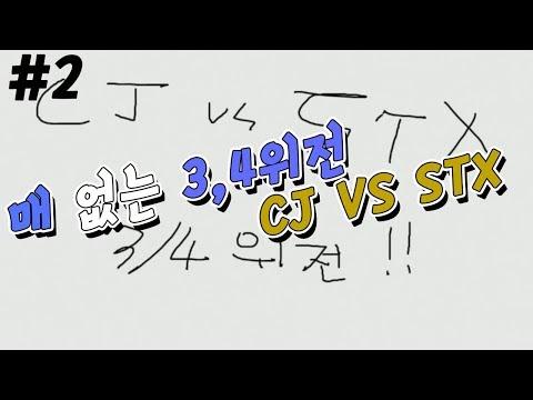 CJ vs STX 3,4위전 ! 매없는 3,4전 결과는? #2
