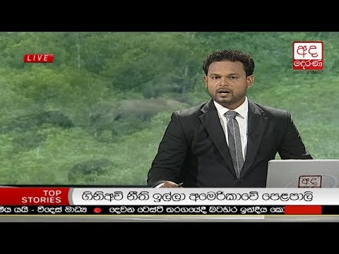 Ada Derana Lunch Time News Bulletin 12.30 pm – 2018.06.17