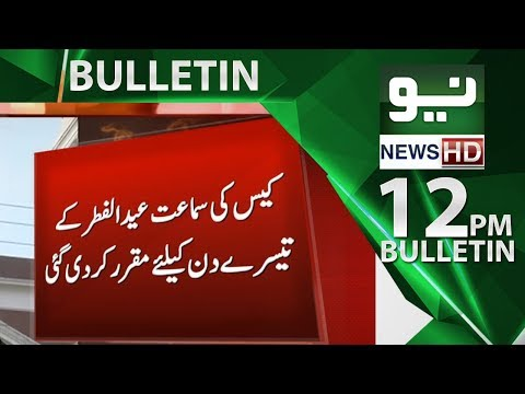 News Bulletin | 12:00 PM | 17 June 2018 | Neo News