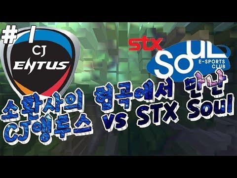 CJ vs STX 롤 3/2 선 꿀잼 스폰 ! 메이커? #1