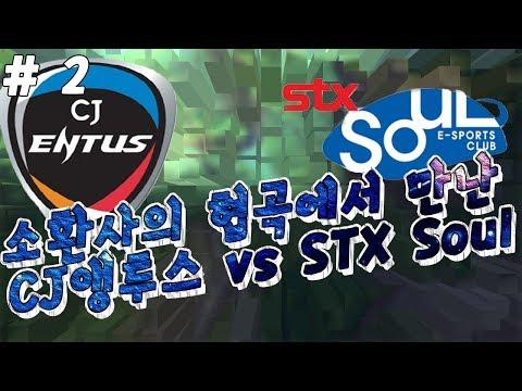 CJ vs STX 롤 3/2 선 꿀잼 스폰 ! 메이커? #2