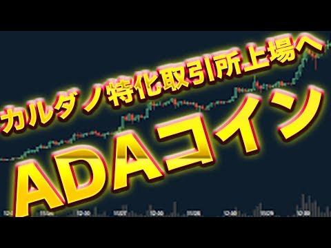 【儲かる仮想通貨情報2018/06/17】ADAコイン カルダノ特化取引所上場で爆上げか (10倍コイン)