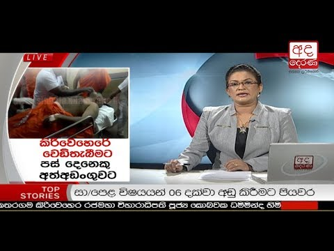 Ada Derana Prime Time News Bulletin 6.55 pm –  2018.06.17