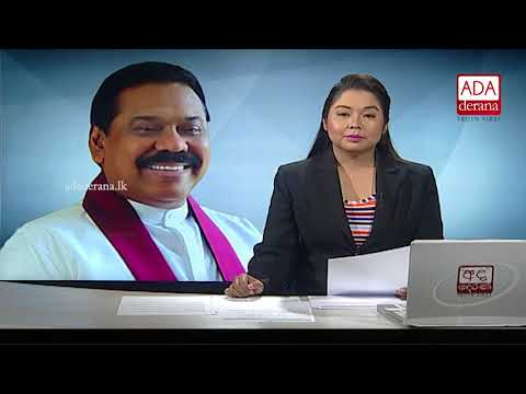 Ada Derana First At 9.00 – English News – 17.06.2018