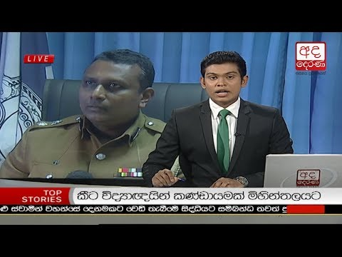 Ada Derana Late Night News Bulletin 10.00 pm – 2018.06.17
