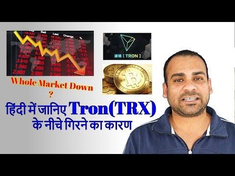 Crypto News : Why Tron(TRX) Going Down? | Tron Coin के नीचे गिरने का कारण ?