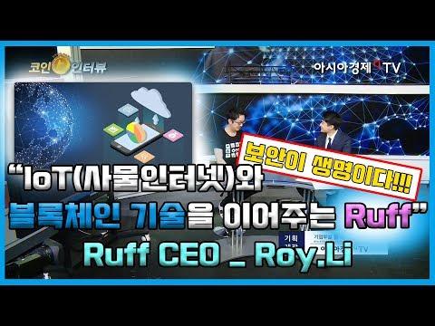 코인인터뷰 16회 / 'IoT(사물인터넷)와 블록체인 기술을 이어주는 Ruff' _