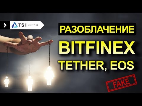 РАЗОБЛАЧЕНИЕ манипуляций BITFINEX, Tether, EOS | Точка безубыточности BITCOIN | Обзор EOS