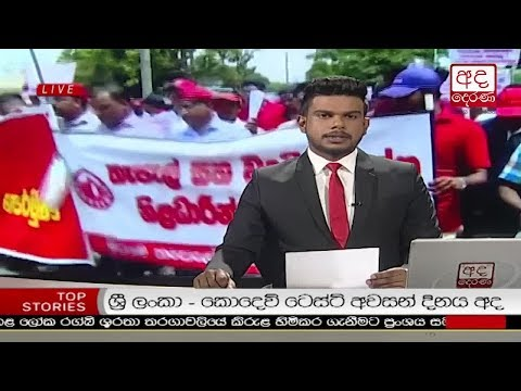 Ada Derana Late Night News Bulletin 10.00 pm – 2018.06.18