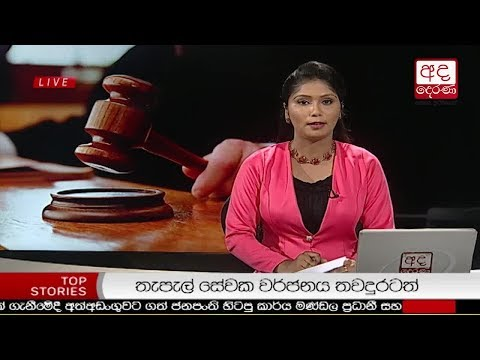Ada Derana Lunch Time News Bulletin 12.30 pm – 2018.06.19