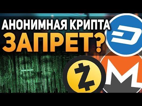 Запрет Анонимных Криптовалют в Японии Zcash, MONERO, DASH