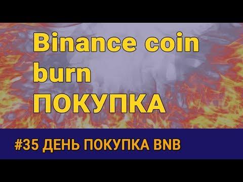 Сжигание binance coin (burn bnb) покупка обзор