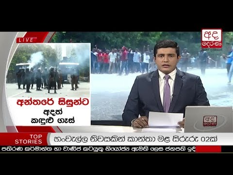 Ada Derana Prime Time News Bulletin 06.55 pm – 2018.06.19