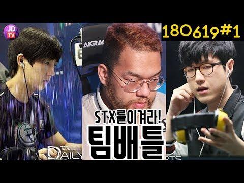 STX를 이겨라! 팀배틀 스폰! 이제동, 홍구, 박성균 vs STX (18.06.19#1) 이제동
