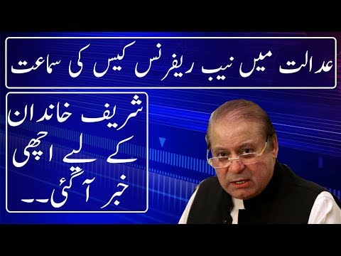 At Last Good News For Sharif Family | Neo News