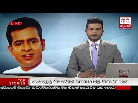Ada Derana Late Night News Bulletin 10.00 pm – 2018.06.19
