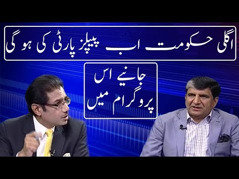 PPP Will Win Election 2018 ? Neo News