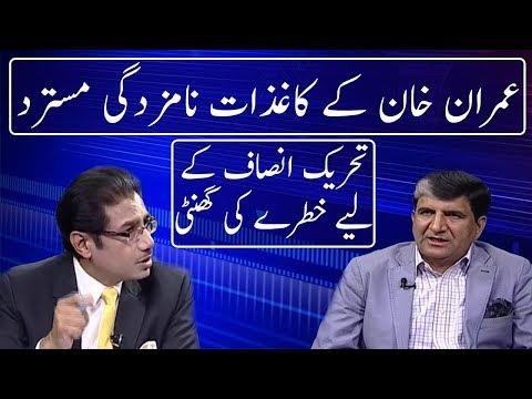 Alarming Situation For Imran khan | Neo News