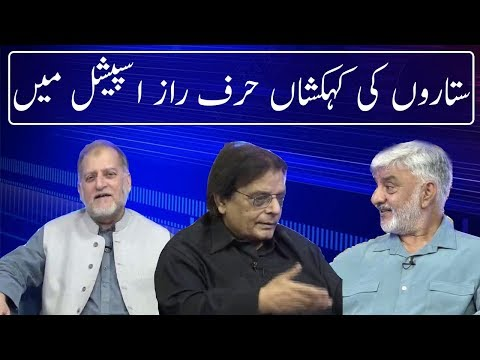 Harf E Raz With Orya Maqbol Jan | 19 June 2018 | Neo News