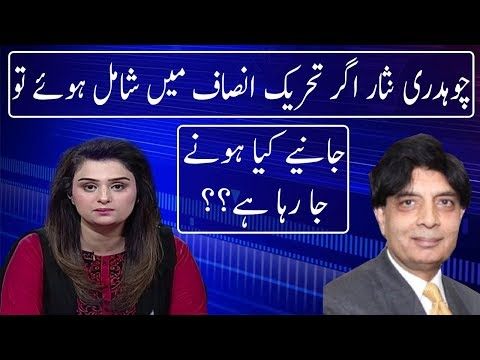 Ch Nisar Will Join PTI or Not ? Neo News