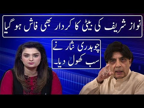 CH Nisar Lashes Out on Nawaz Sharif | Neo News