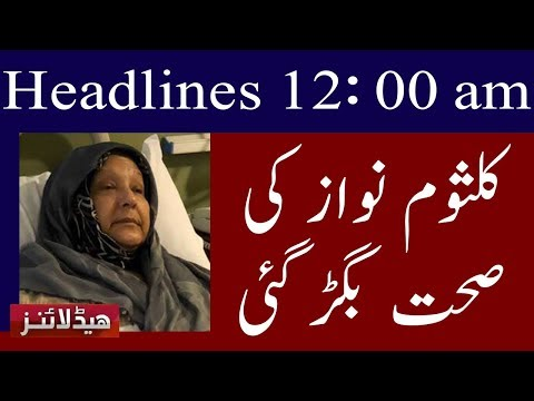 Neo News Headlines Pakistan | 12 Am | 20 June 2018