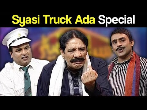 Syasi Truck Ada Special – Syasi Theater – 19 June 2018 – Express News