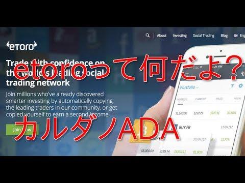 カルダノADAがeToro社のプラットフォームで取引可能になる!たかっさんの暗号通貨ライフ