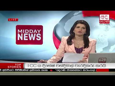Ada Derana Lunch Time News Bulletin 12.30 pm – 2018.06.20