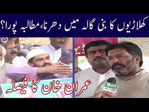 Neo @ 5 | PTI Workers Surround Bani Gala | 20 June 2018 | Neo News